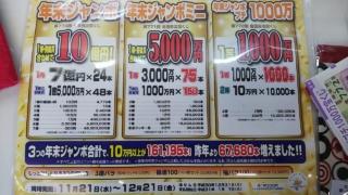 宝くじ 前後賞 意味
