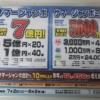 サマージャンボ 1等賞金