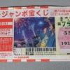 サマージャンボ 1等 賞金
