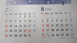 2020年 サマージャンボ 発売日