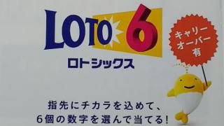 ロト6 ロト7 どっち