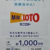 ミニロト 確率 計算方法