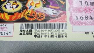 ハロウィンジャンボ 換金日