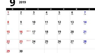 ハロウィンジャンボ 発売日 2019