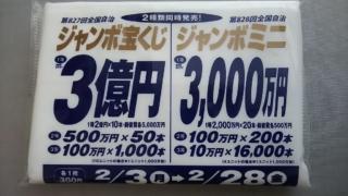 東京2020協賛ジャンボ抽選