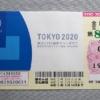 東京2020協賛ジャンボミニ当選確率