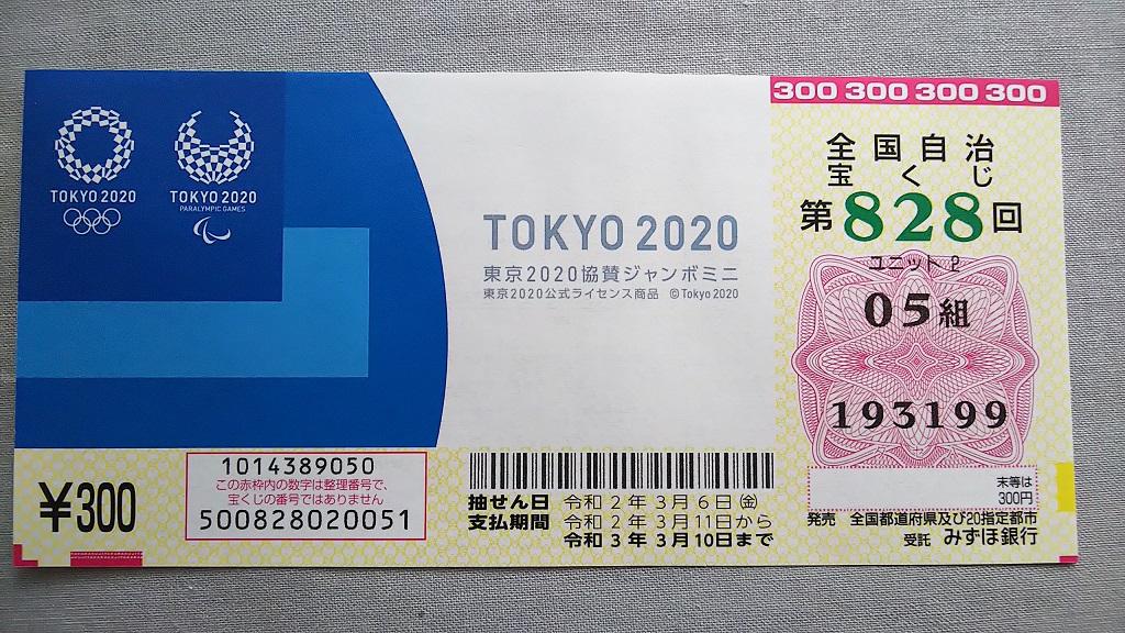 東京 2020 ジャンボ ミニ