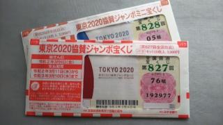 東京2020協賛ジャンボ 発売日