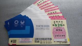 東京2020協賛ジャンボミニ当選番号