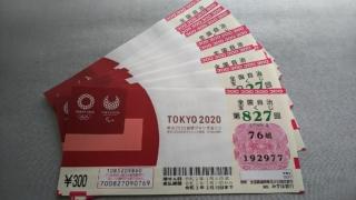 東京2020協賛ジャンボ当選番号