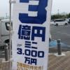東京2020協賛ジャンボ初日
