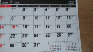 ナンバーズ3 発売日