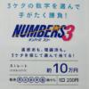 ナンバーズ3 抽選日 何曜日