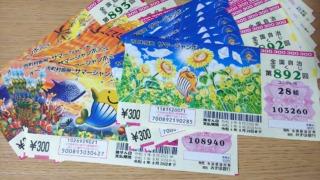 サマージャンボ 7億円