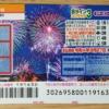 第2695回 8ラインスクラッチ3 タテ・ヨコ・ナナメ 当選確率