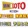 第1142回ミニロト抽選結果と1143回予想