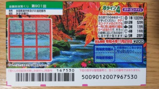 第901回 8ラインスクラッチ4 タテ・ヨコ・ナナメ当選確率